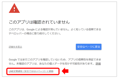 line-notify-gas-image21