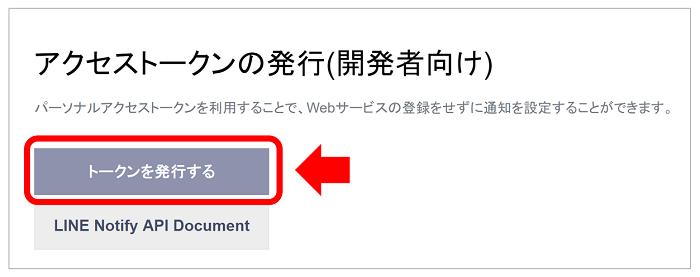 line-notify-gas-image4