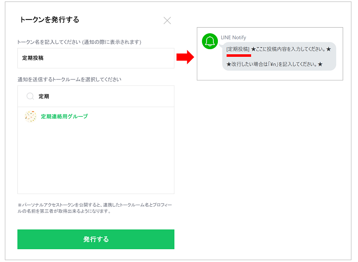 line-notify-gas-image6